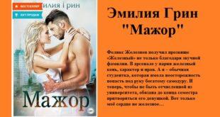 Эмилия Грин Мажор